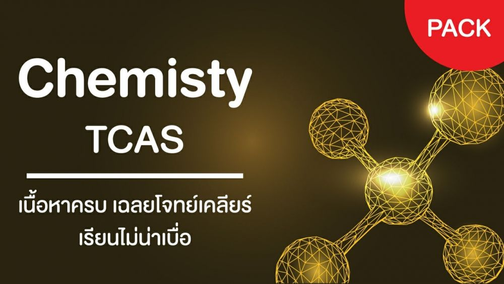 เคมี TCAS เล่ม 1 - 5