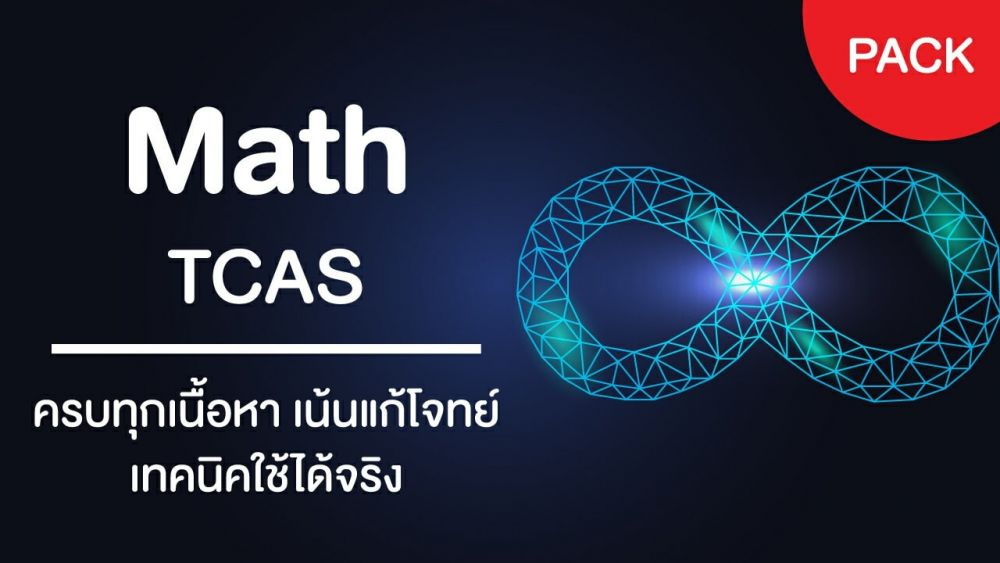 Math Admissions TCAS (PACK) (AN8399-S28)