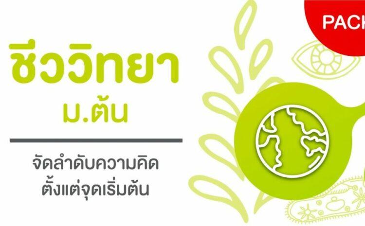 Pack 1 ชีววิทยา ม.ต้น : กลุ่มพื้นฐานชีววิทยา อาหาร