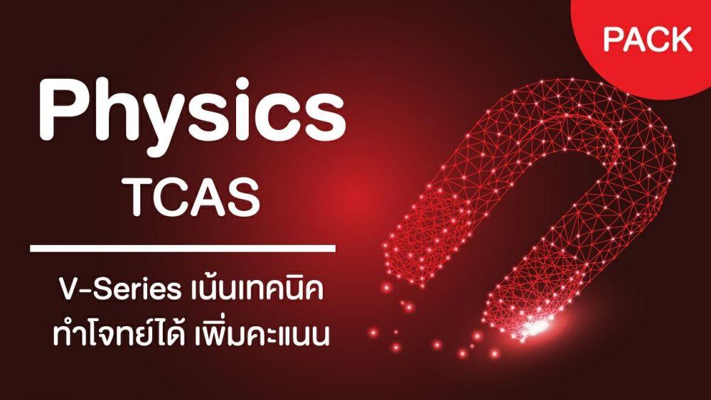ฟิสิกส์ PAT2 V-Series TCAS เล่ม 1-7