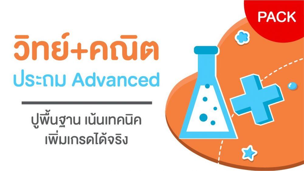 Pack Advanced - คณิตฯ - วิทย์ เล่ม 1 (AN4891-S01)