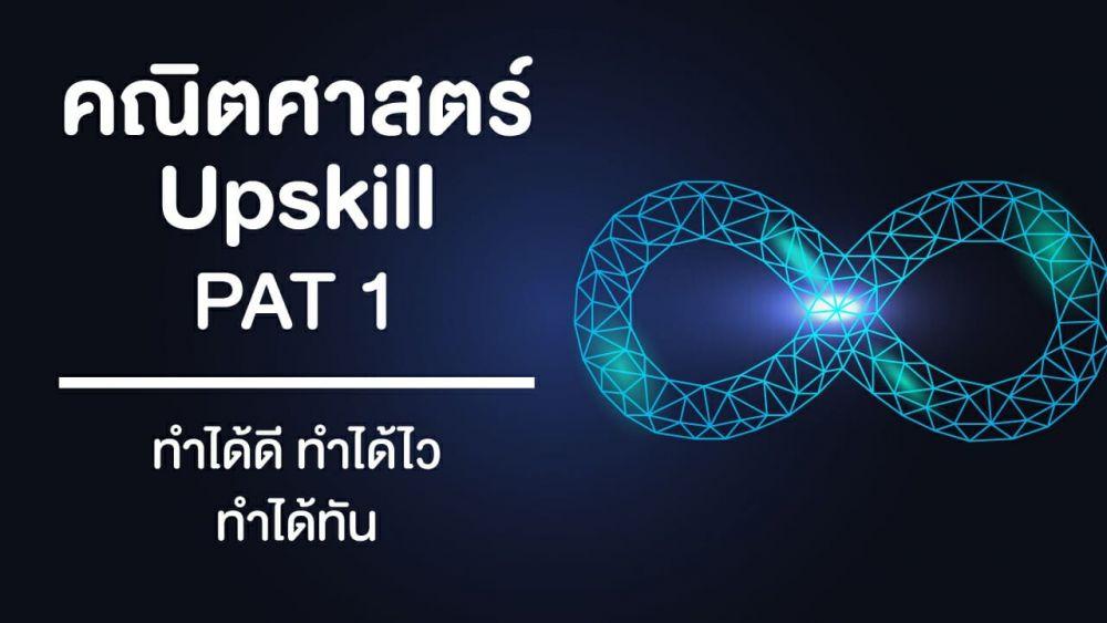 ตะลุยโจทย์คณิตศาสตร์ PAT1