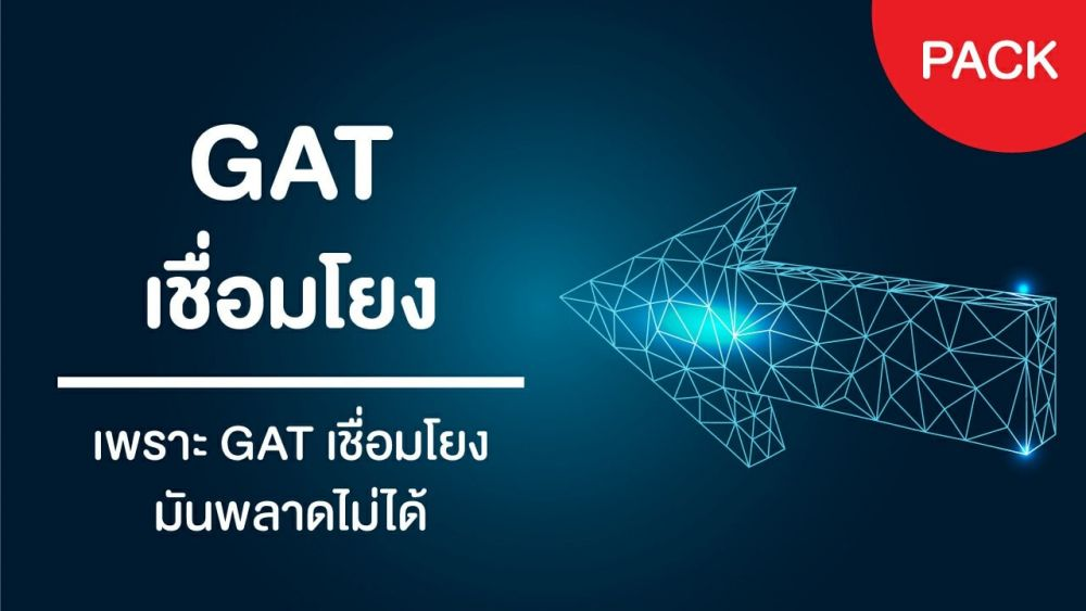 Pack GAT Connect Plus และ Upskill GAT ต้องเต็ม 63