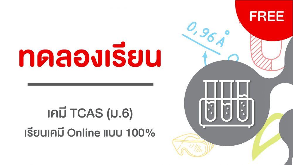 เคมี TCAS (ม.6)