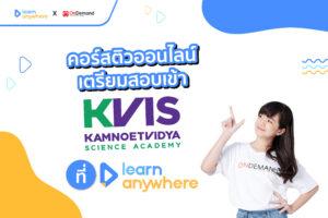 คอร์สติวออนไลน์ KVISกำเนิดวิทย์