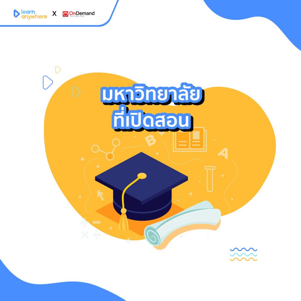 มหาวิทยาลัยที่เปิดสอนคณะเภสัชฯ